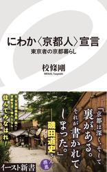 にわか〈京都人〉宣言 東京者の京都暮らし