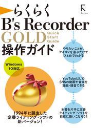 らくらく B's Recorder GOLD 操作ガイド