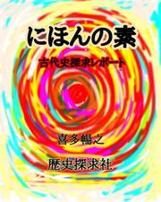 にほんの素 (古代史探求レポート)