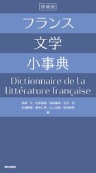 フランス文学小事典 増補版