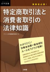 事業者必携! 特定商取引法と消費者取引の法律知識