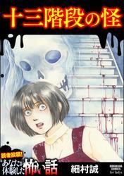 十三階段の怪