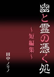 幽と霊の憑く処~短編集~