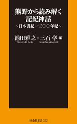 熊野から読み解く記紀神話~日本書紀一三〇〇年紀~