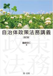 自治体政策法務講義 改訂版