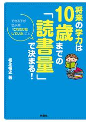 将来の学力は10歳までの「読書量」で決まる!