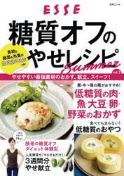 糖質オフのやせレシピ Summer vol.3