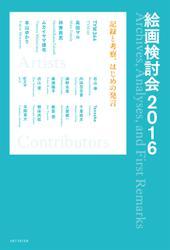 絵画検討会2016-記録と考察、はじめの発言