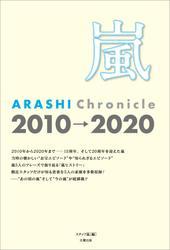 嵐 ARASHI Chronicle 2010→2020