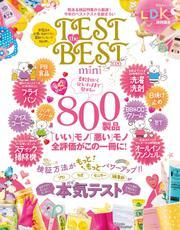 晋遊舎ムック TEST the BEST 2020 mini