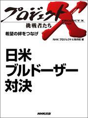 プロジェクトX 挑戦者たち 日米ブルドーザー対決