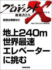 プロジェクトX 挑戦者たち 地上240m 世界最速エレベーターに挑む