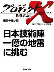 プロジェクトX 挑戦者たち 日本技術陣 一億の地雷に挑む