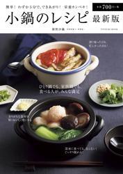 小鍋のレシピ 最新版