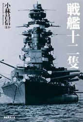 戦艦十二隻 国威の象徴〝鋼鉄の浮城〟たちの生々流転と戦場の咆哮