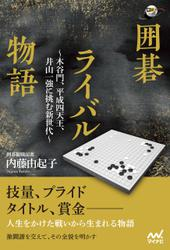 囲碁ライバル物語