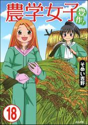 農学女子(分冊版)