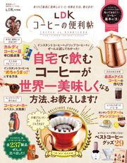 晋遊舎ムック 便利帖シリーズ054 LDKコーヒーの便利帖