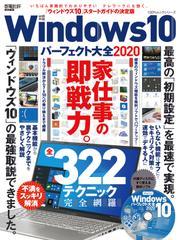 100%ムックシリーズ Windows10パーフェクト大全2020