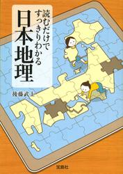 読むだけですっきりわかる日本地理