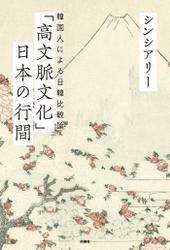 「高文脈文化」日本の行間 ~ 韓国人による日韓比較論 ~