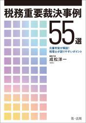 税務重要裁決事例55選 ~元審判官が解説! 税理士が誤りやすいポイント~
