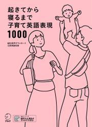 [音声DL付]起きてから寝るまで子育て英語表現1000