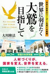世界に羽ばたく大鷲を目指して ―日本と世界のリーダーを育てる教育―