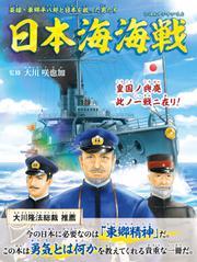 日本海海戦 ―英雄・東郷平八郎と日本を救った男たち―