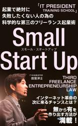 起業で絶対に失敗したくない人の為の 科学的な第三のフリーランス起業術 ~スモールスタートアップ~