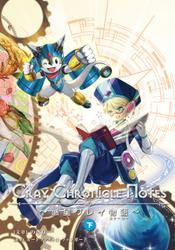 Cray Chronicle Notes~惑星クレイ物語~ (下)