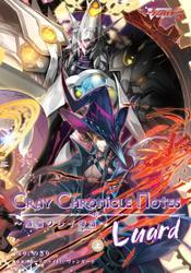 Cray Chronicle Notes~惑星クレイ物語~Luard (上)