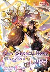 Cray Chronicle Notes~惑星クレイ物語~Luard (下)