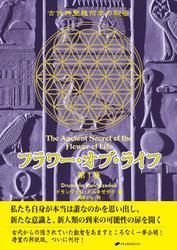 フラワー・オブ・ライフ 第1巻― 古代神聖幾何学の秘密
