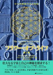 フラワー・オブ・ライフ 第2巻― 古代神聖幾何学の秘密