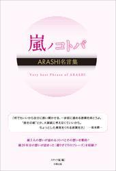 嵐ノコトバ ―ARASHI名言集―