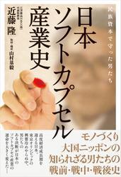 日本ソフトカプセル産業史 民族資本で守った男たち