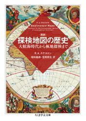 図説 探検地図の歴史 ──大航海時代から極地探検まで