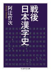 戦後日本漢字史