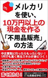 メルカリを使い、10万円以上の現金を作る「不用品販売」の方法
