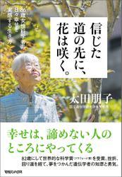 信じた道の先に、花は咲く。 86歳女性科学者の日々幸せを実感する生き方