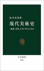 現代美術史 欧米、日本、トランスナショナル