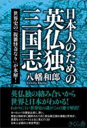 日本人のための英仏独三国志