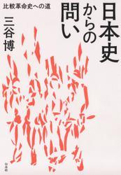 日本史からの問い:比較革命史への道