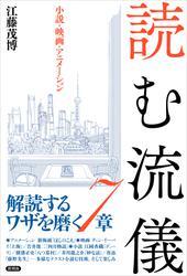 読む流儀 小説・映画・アニメーション