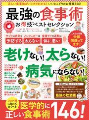 晋遊舎ムック お得技シリーズ168 最強の食事術お得技ベストセレクション