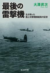 最後の雷撃機-生き残った艦上攻撃機操縦員の証言