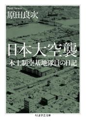 日本大空襲 ──本土制空基地隊員の日記