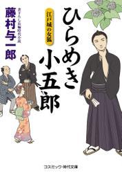 ひらめき小五郎 江戸城の女狐