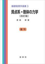 質点系・剛体の力学(改訂版) 基礎物理学選書 3